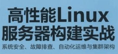 高性能Linux服务器搭建实战(31集)