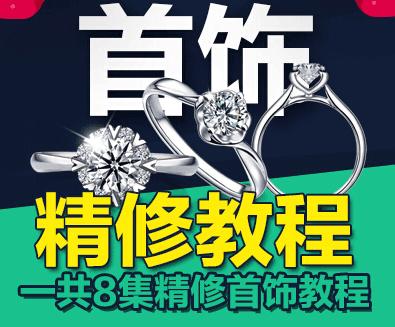 超清珠宝首饰精修ps视频教程