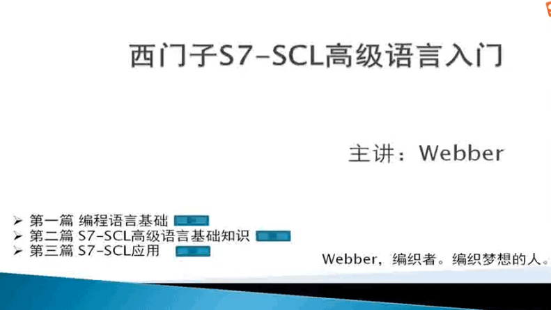 西门子S7-SCL高级语言入门视频教程