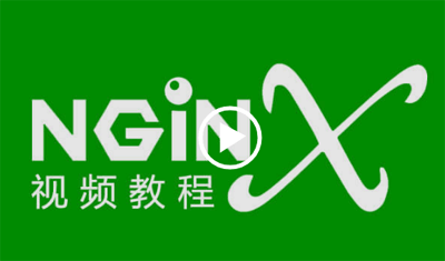 nginx实战视频教程(23课)