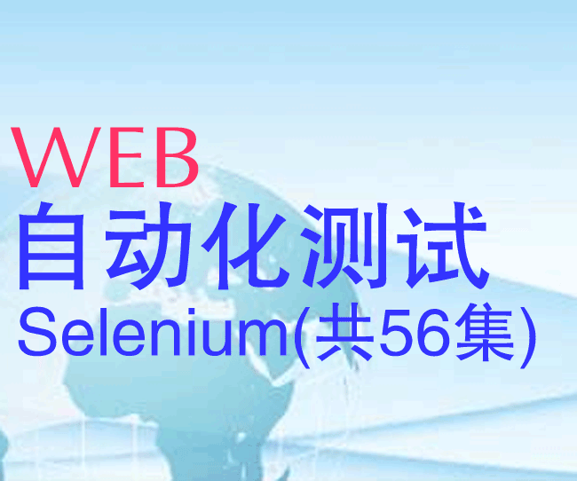 web自动化测试Selenium视频教程(共56集)