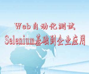 Web自动化测试 Selenium基础到企业应用