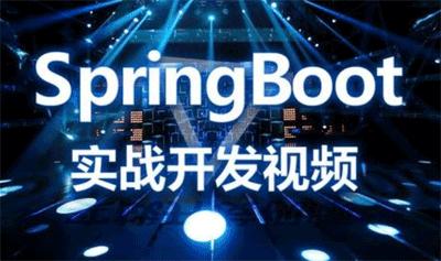 SpringBoot实战—理财系统开发