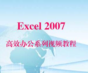 Excel 2007高效办公系列视频教程