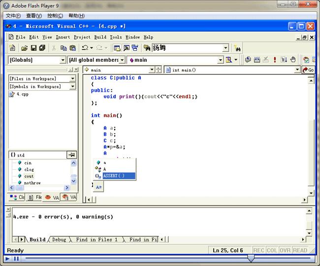 范磊C++视频教程(零起点学通c++)