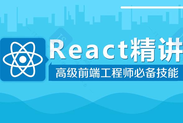 最新react基础+项目实战