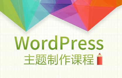 WordPress主题模版开发教程