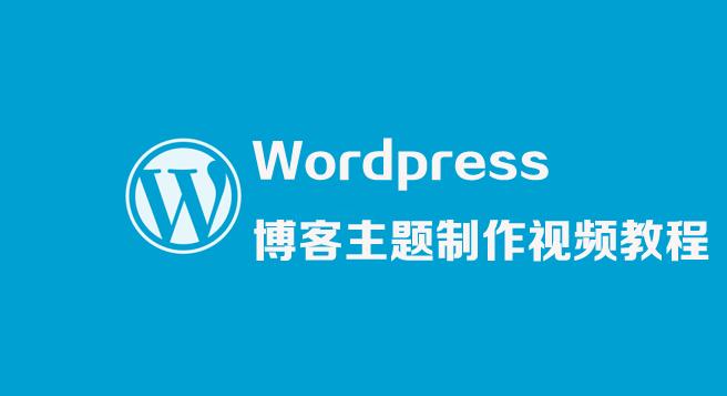 WordPress博客主题制作视频教程