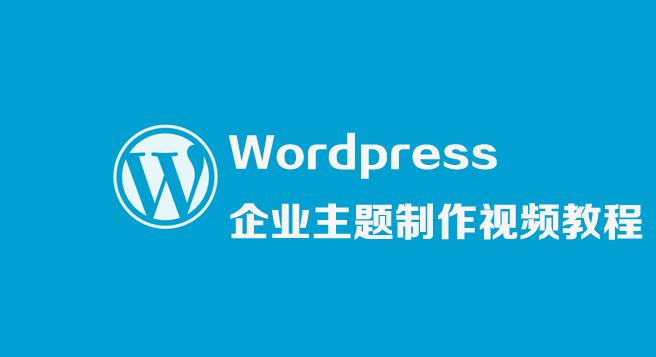 WordPress企业主题制作视频教程