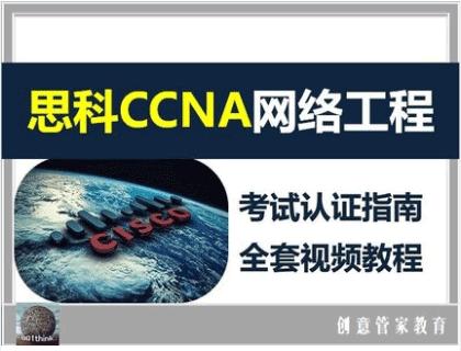 CCNA零基础自学视频教程51集