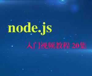 node.js 入门视频教程 20集(含源码)