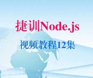 捷训Node.js视频教程12集