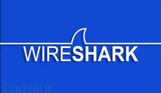 网络抓包工具wireshark使用教程