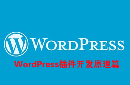 WordPress插件开发原理篇