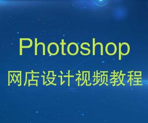 photoshop网店设计视频教程