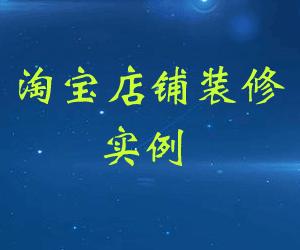 淘宝美工店铺装修海报实例教程