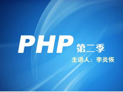 李炎恢PHP第二季视频教程[AVI版](137-281课)