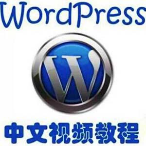 WordPress从入门到精通建站教程