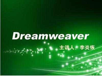 李炎恢老师 Dreamweaver视频教程