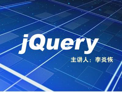 李炎恢jQuery视频教程[Lxe版]