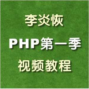 李炎恢PHP第一季视频教程(136课时)