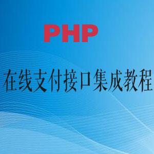 PHP在线支付接口集成教程