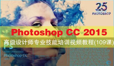 Photoshop CC 2015高级设计师专业技能培训视频教程(109课)