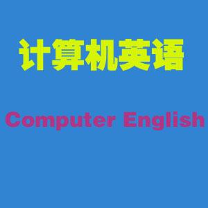 计算机英语(共19课)