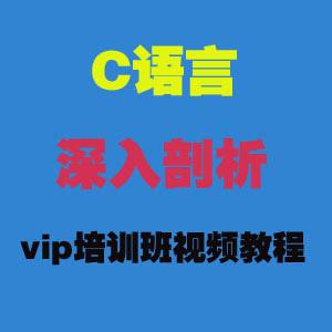 全套C语言深入剖析vip培训班视频教程