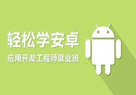 安卓开发_轻松几步学Android开发视频教程