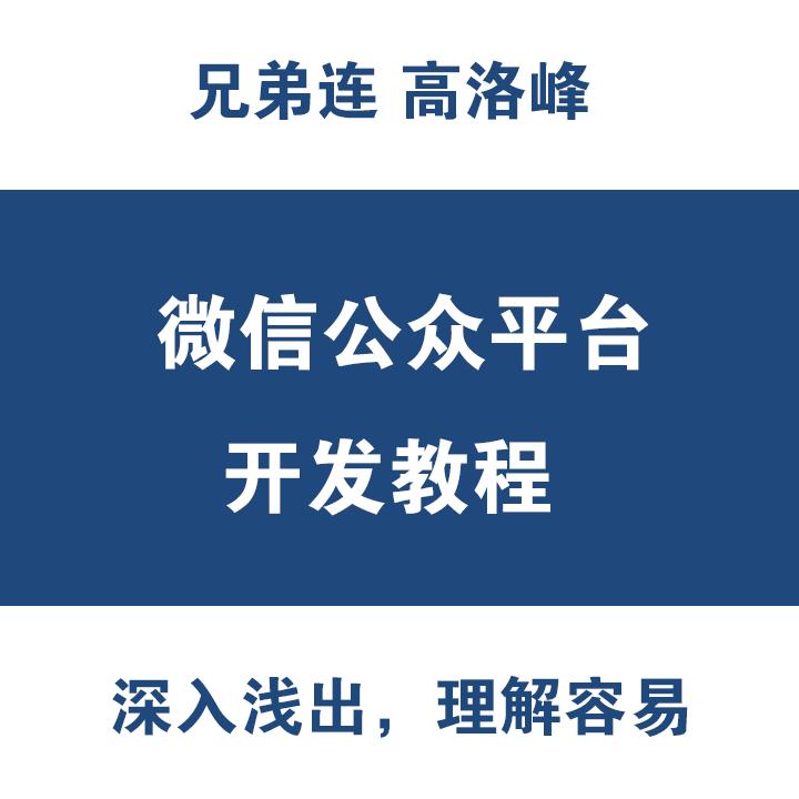 兄弟连24课PHP微信开发VIP教程