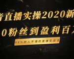 抖音直播实操2020新玩法:从0粉丝到盈利百万,99%的人不懂的直播实战法
