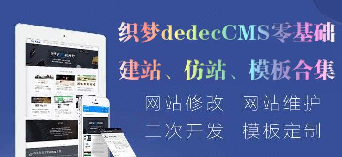 织梦dedecms零基础建站到仿站教程(包含会员模板合集)