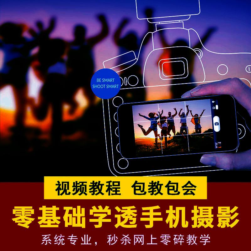手机摄影教程教学从小白到大师 零基础手机摄影视频教程
