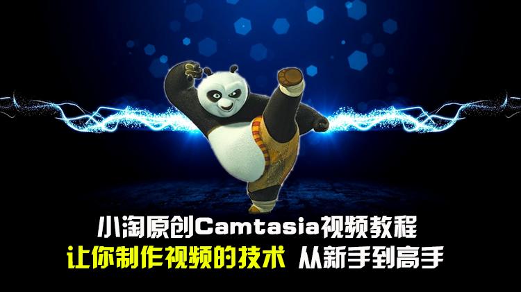 Camtasia Studio8.6微课制作教程