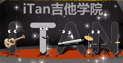 果木浪子吉他入门零基础教学(70课时)