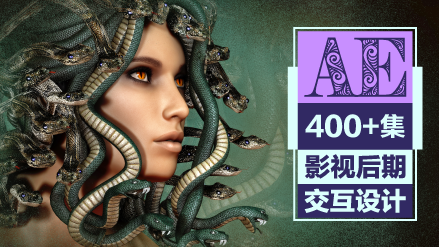 AE教程超级合辑设计软件通出品【400+集冠军课】