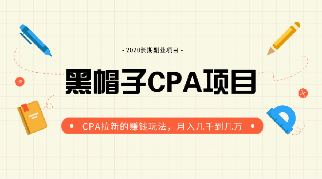 黑帽子内部直播课程,CPA拉新的赚钱玩法实战培训
