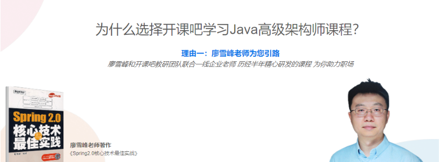Java高级架构师:4个月掌握高级架构师必备能力,冲击高薪