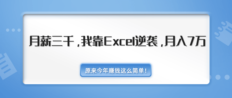 月薪三千,我靠EXCEL逆袭,月入7万(内附千元EXCEL模板500套) 网赚图文 第1张