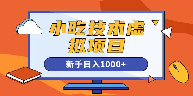 快手咸鱼豆瓣引流做小吃技术虚拟项目,新手日入1000+