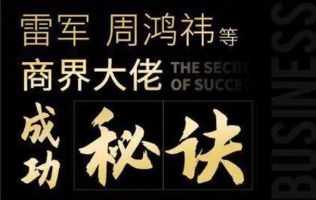 一刻talks-雷军、周鸿祎等商界大佬成功秘诀【无水印版】