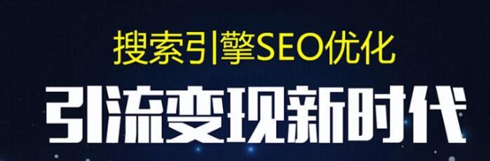 网站seo优化基础视频教程 软件关键词优化课程