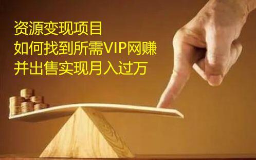 网盘低成本资源变现新玩法,找到所需VIP网赚教程并出售实现盈利