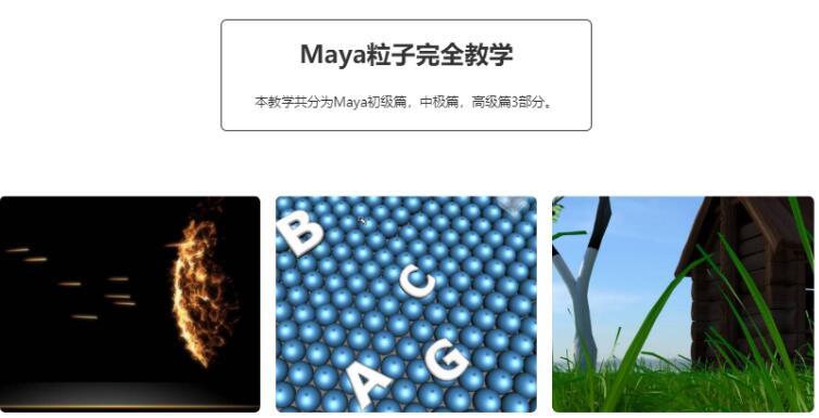 maya粒子特效中文完全教学特效教程