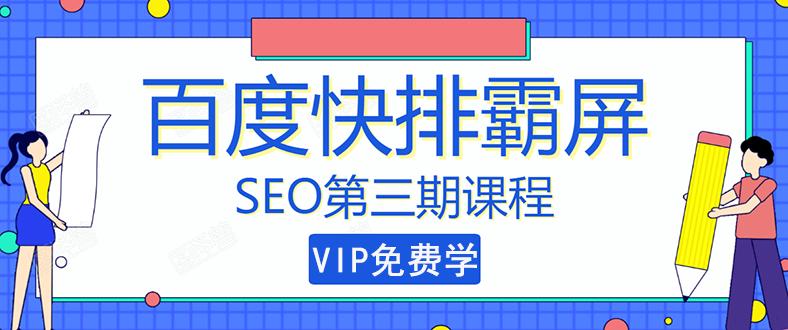 seo快排技术之万权: 百度SEO快排霸屏第三期,快速获取排名流量(视频课程) 网赚图文 第1张
