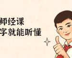 鹤老师经济课:不需要任何经济学基础,会打字就能听懂(完结)