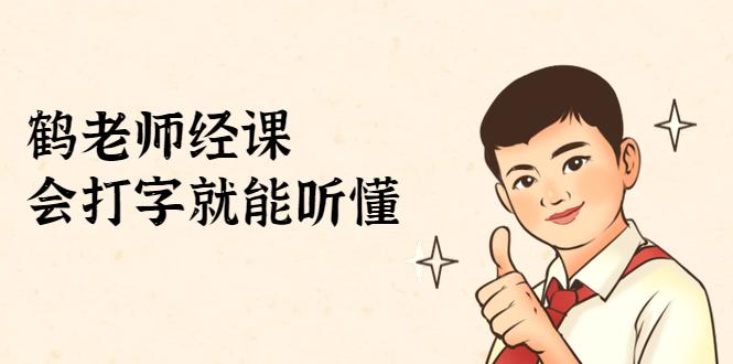 鹤老师经济课:不需要任何经济学基础,会打字就能听懂(完结) 网赚图文 第1张