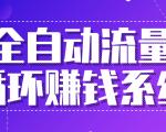 九京:全自动流量循环赚钱系统-·五位一体盈利模型特训营