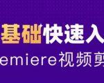 0基础学习Adobe Premiere(PR)(CC2020)软件课程